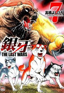 [高橋よしひろ] 銀牙 ~THE LAST WARS~ 第01-07巻