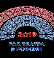2019 год - Год театра в России