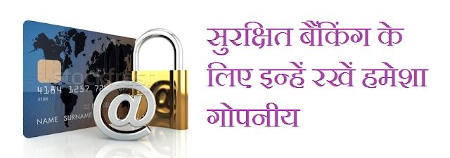 सुरक्षित बैंकिंग के लिए गोपनीय जानकारियां