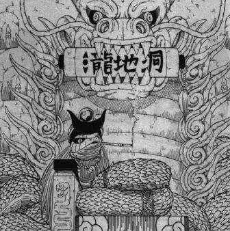Misteri Myobokuzan Ryuchidou Dan Shikkotsurin