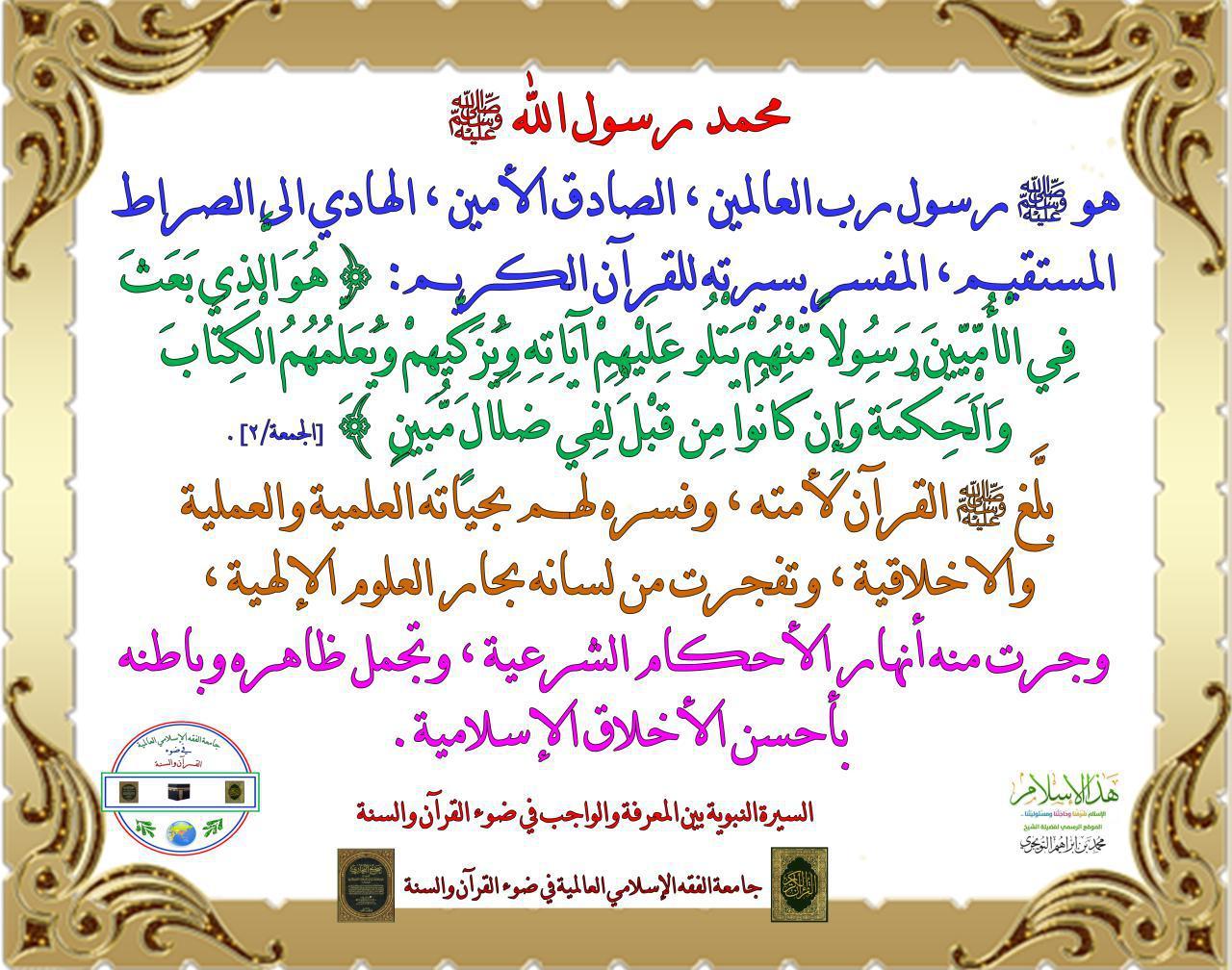 موقع هذا الإسلام المادة العلمية الخاصة بجامعة الفقه الإسلامي