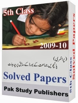 5th Class Board Exam Solved Papers