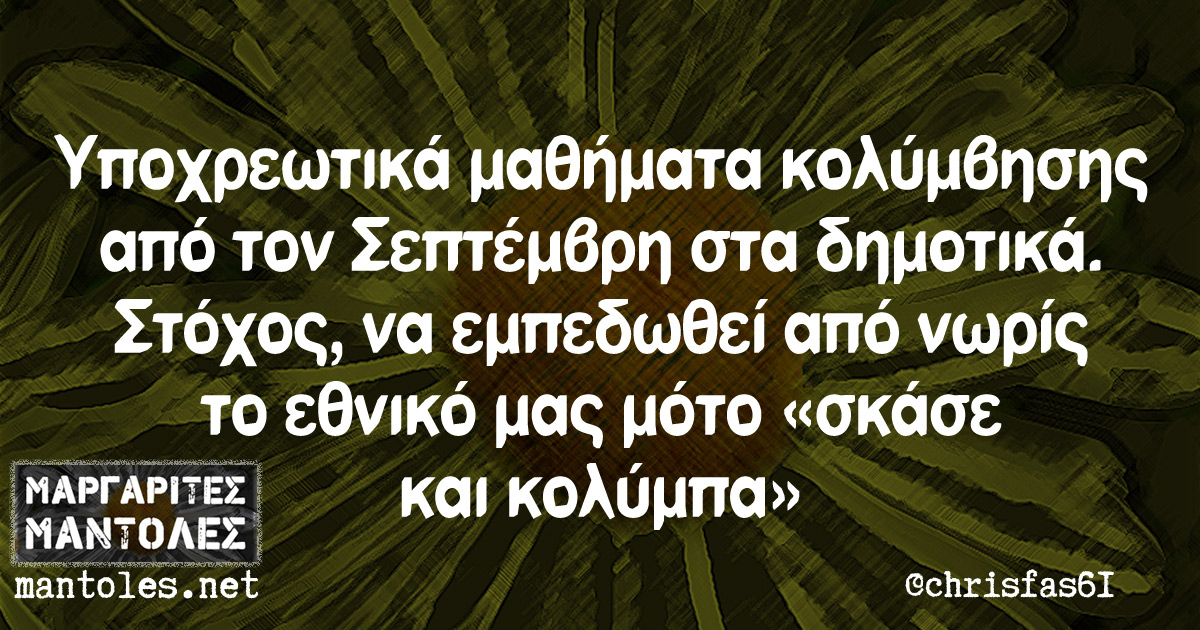 Greece μαδιάμ....