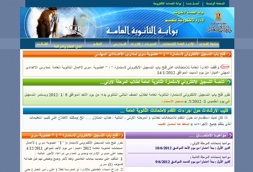 موقع بوابة الثانوية العامة في مصر