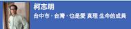 柯志明教授fb
