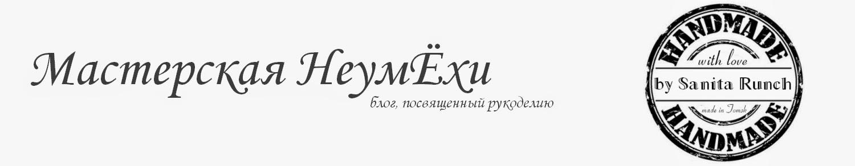 Мастерская НеумЁхи