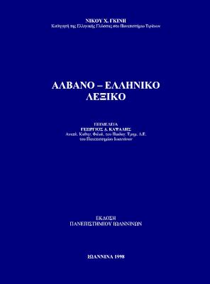 Fjalori Shqip Greqisht
