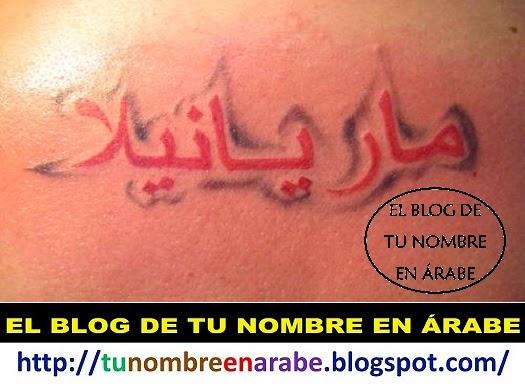 tatuajes de nombres en arabe Marianela