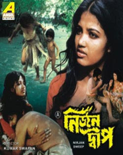 Nirjan Dwip (1997) - Bengali Movie