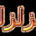 Arti Surah Al Zalzalah