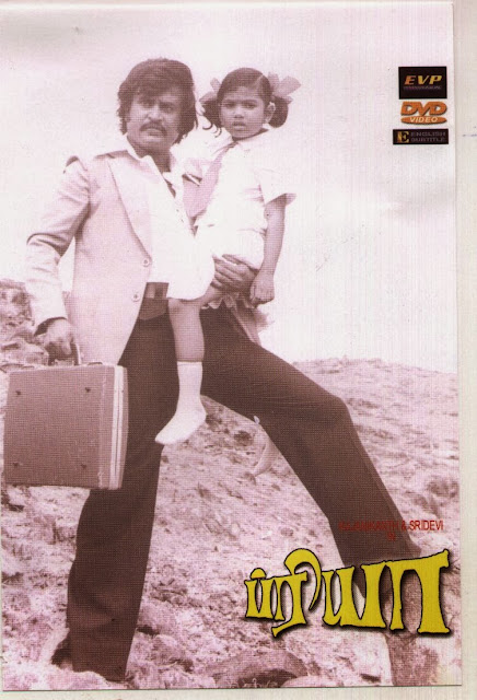 'Thalaivar' Rajinikanth in 'Priya' Movie