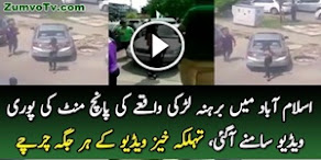 What Actually Happened Girl With Out Shirt in F10 Markaz Islamabad