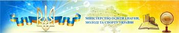 Міністерство освіти і науки молоді та спорту України