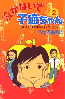[うつろあきこ] 泣かないで子猫ちゃん 第01-02巻