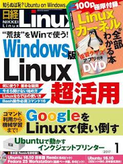 日経Linux (リナックス) 2017年01月号