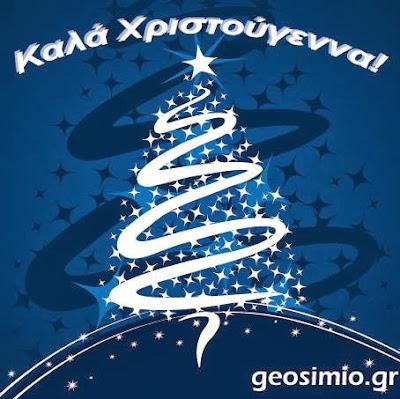 Καλά Χριστούγεννα! - γεωσημείο