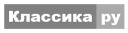 Классика русской литературы