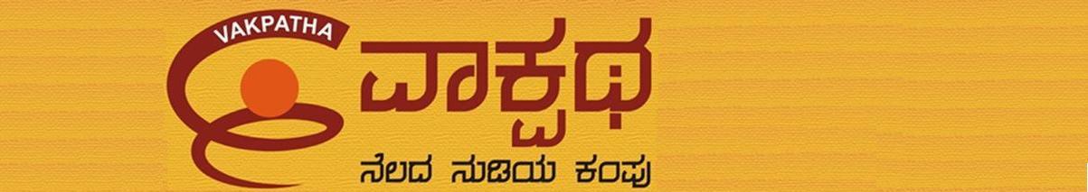 ವಾಕ್ಪಥ (vakpatha)