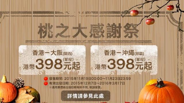 樂桃航空【大感謝祭】香港飛 大阪/沖繩 單程$398起,今晚(11月18日)零晨開賣。