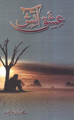 Ishq-E- Aatish By Sadia Rajput