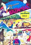 Καζαμίας 2012