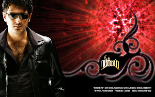 Billa Movie Songs Caller Tune Code For All Subscribers