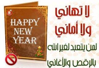 حكم الاسلام في الاحتفال بعيد رأس السنة الميلادية و التهنئة بها..مهم جدا