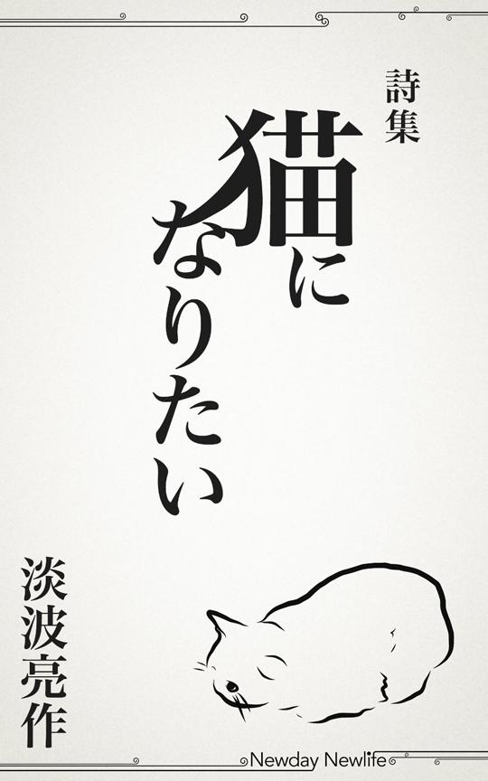 淡波亮作『猫になりたい』