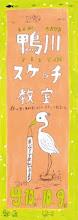 鴨川スケッチ教室2011秋
