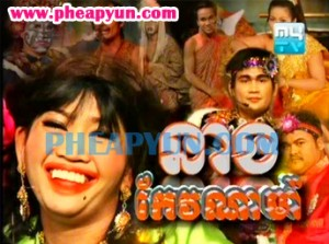 MyTV Comedy – Neang Keo Nama (24.02.2013)