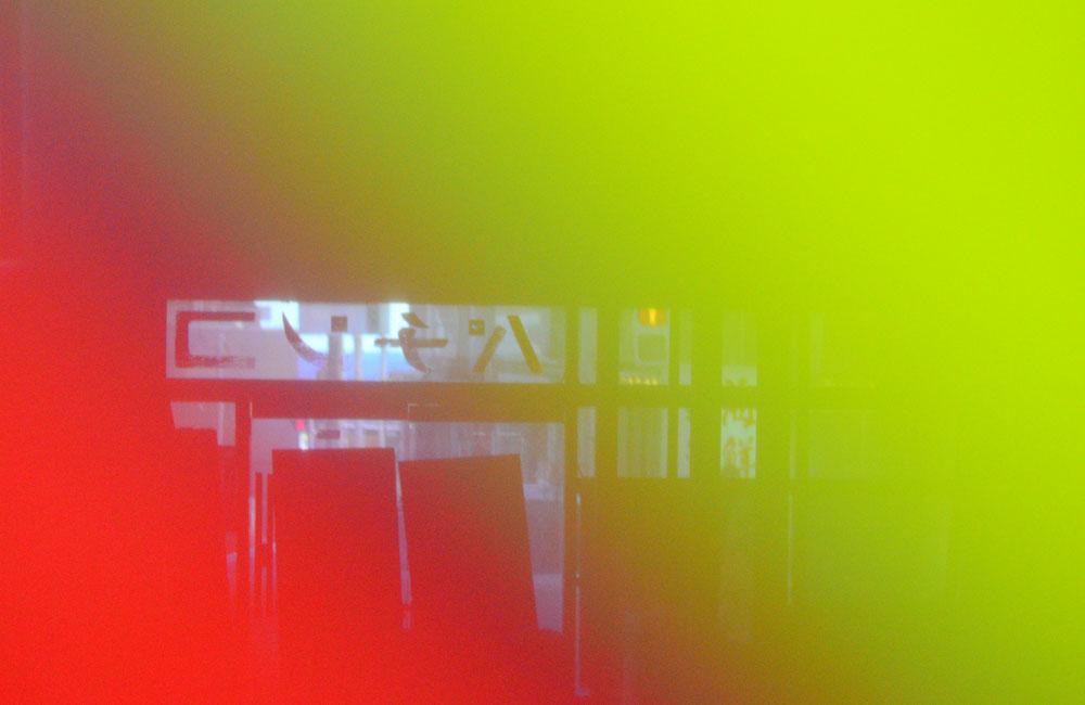 つぶれたパチンコ屋の写真