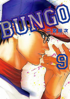 [二宮裕次] BUNGO-ブンゴ- 第01-08巻