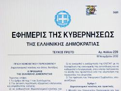 ολη η πραξη νομοθετικου περιεχομενου - 18 . 11. 2012