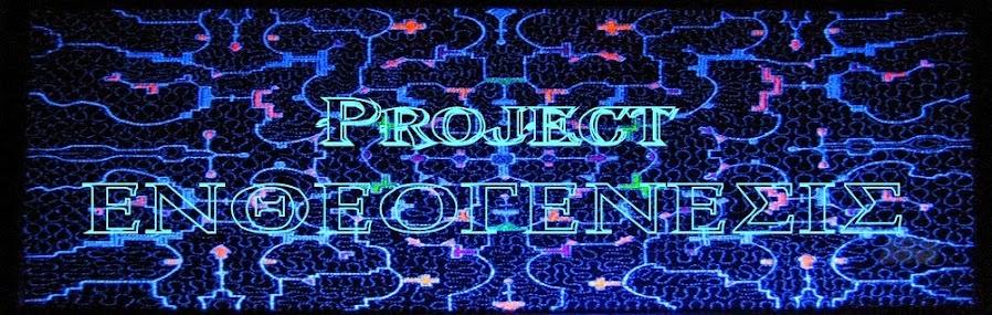 Project ΕΝΘΕΟΓΕΝΕΣΙΣ