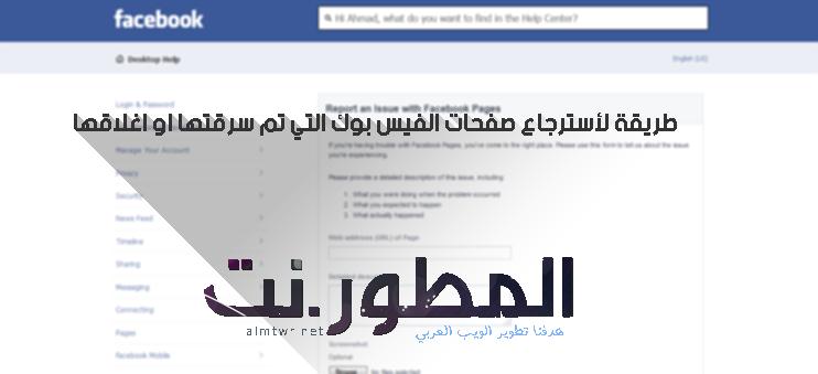 طريقة لأسترجاع صفحات الفيس بوك التي تم سرقتها او اغلاقها 2014