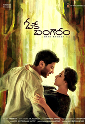 Watch OK Bangaram (2015) DVDScr Telugu Full Movie Watch Online Free Download