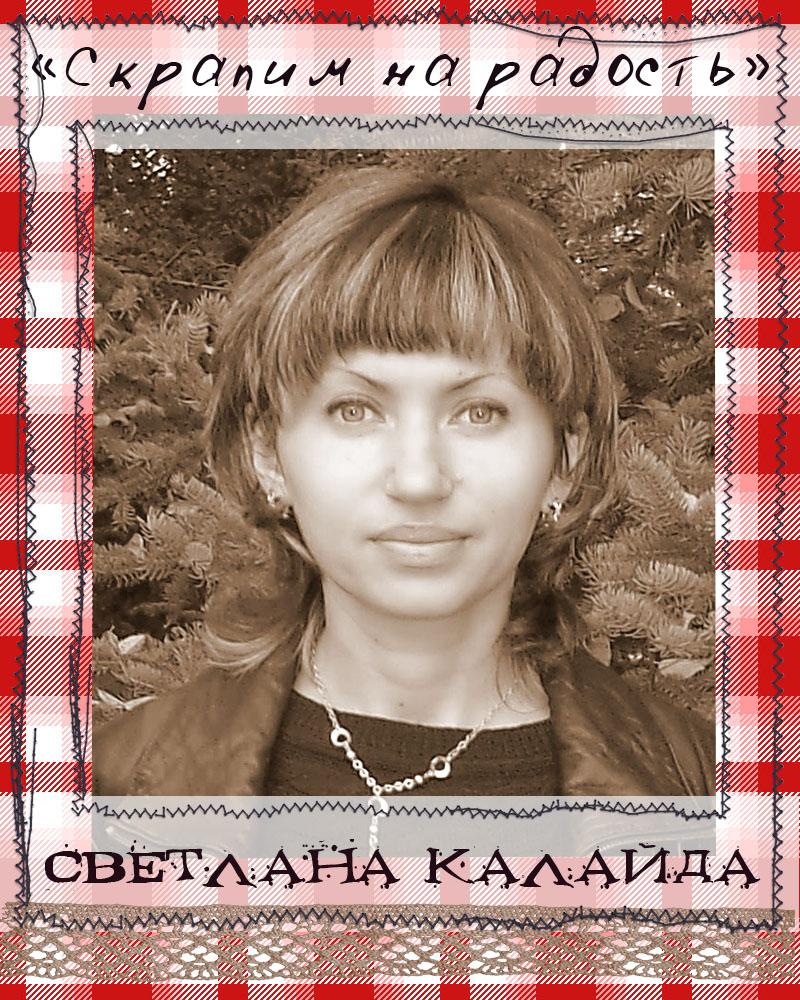 Светлана Калайда