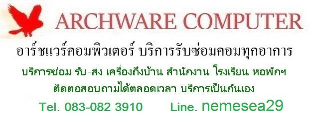 Archware Computer - รับซ่อมคอมฯทุกอาการ