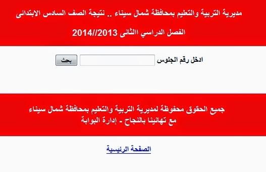 موقع مديرية التربية والتعليم بالعريش شمال سيناء - صفحة 8 444