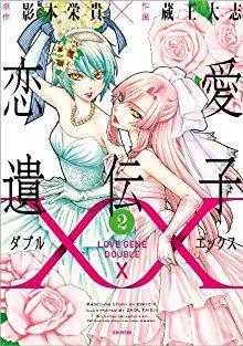 恋愛遺伝子XX 第01-02巻