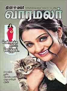 Vaaramalar Tamil free magazine PDF download online