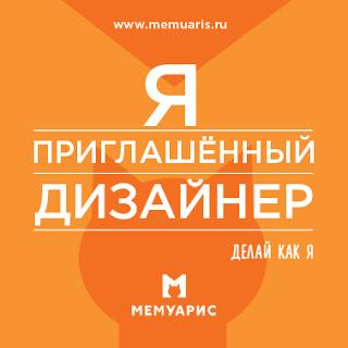 Приглашенный дизайнер Мемуарис