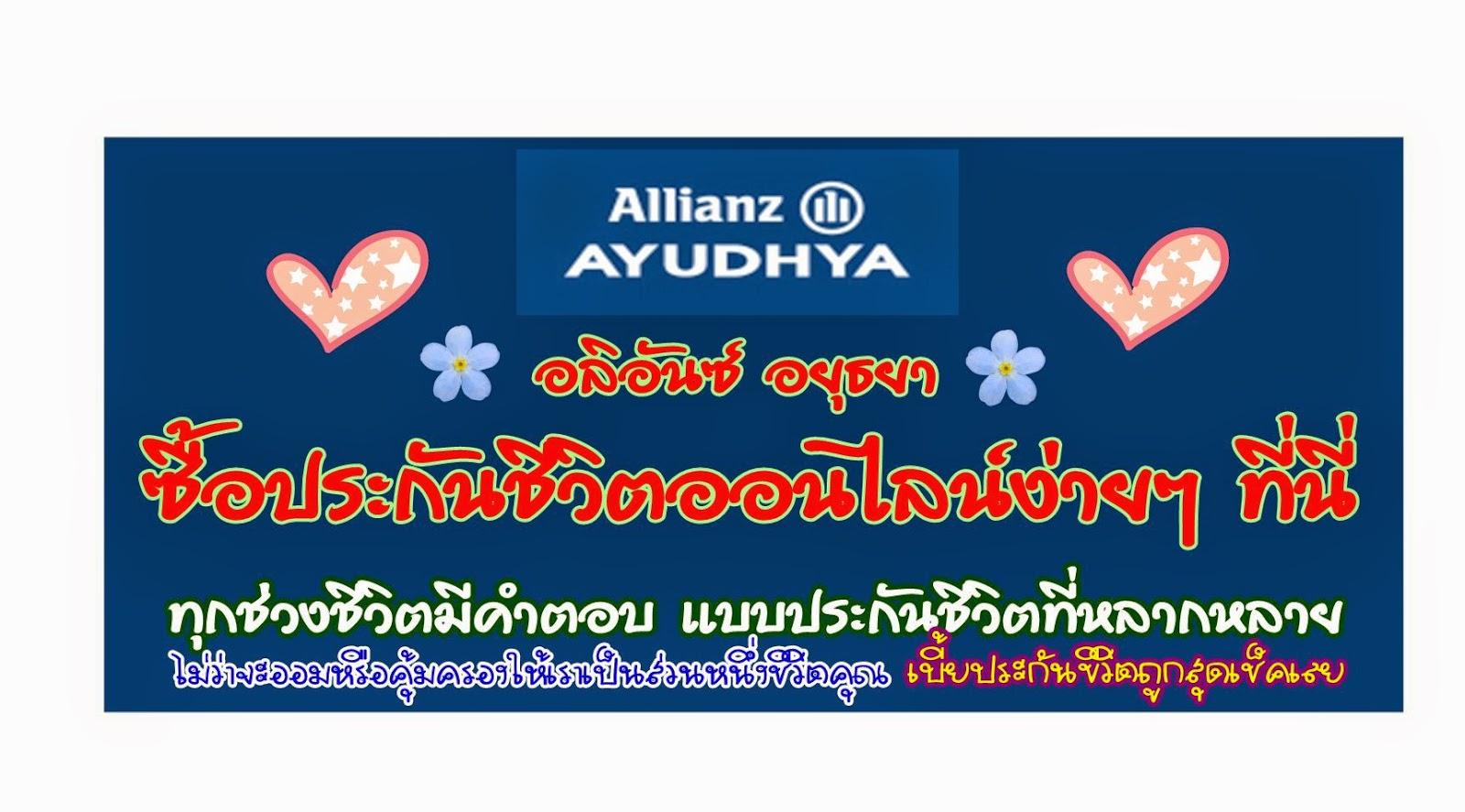 http://www.azaythai.com/064