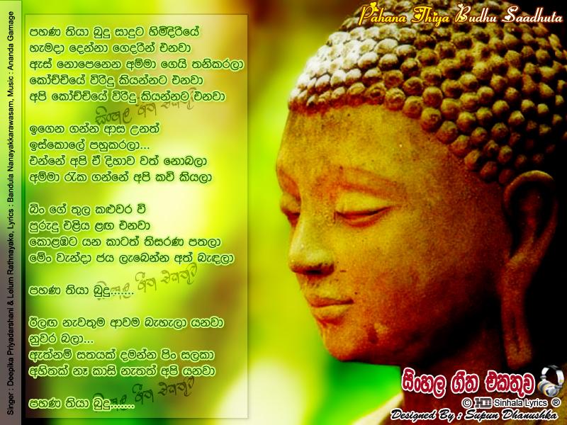 'Pahana Thiya Budhu Saadhuta'- ('අඹ ... - YouTube