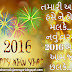 Gujarati New Year Wishes