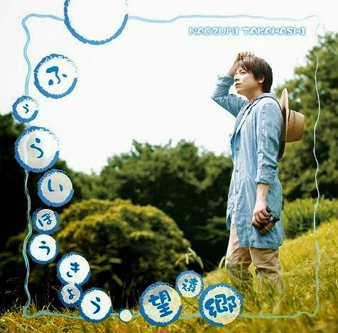 Naozumi Takahashi –--- Furaibo / Boenkyo - (Single)