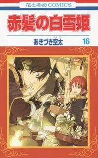[あきづき空太] 赤髪の白雪姫 第01-16巻