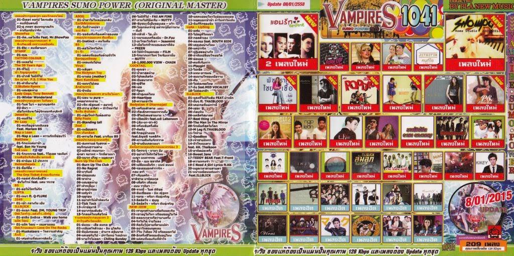Download [Mp3]-[Hit Music] เพลงสตริงอัพเดทในชุด Vampires Sumo Power 2015 Vol.1041 ออกวันที่ 08 มกราคม 2558 [Solidfiles] 4shared By Pleng-mun.com