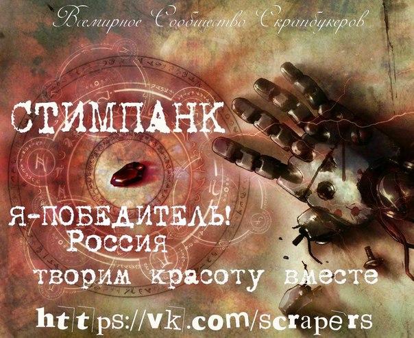 Я-победитель-Россия