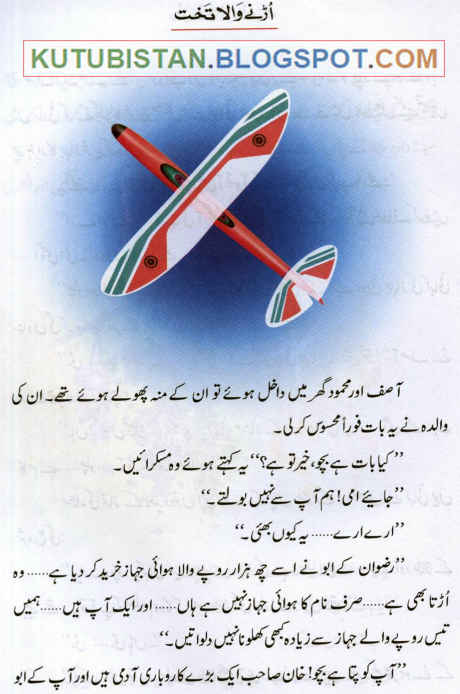 Sample page of Urhnay Wala Takht Pdf Urdu Islamic Novel by Ishtiaq Ahmed
